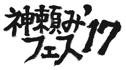 神頼みフェス'17